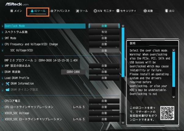 ASRock B450 Steel Legend_BIOS_OC_1
