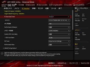 ASUS ROG STRIX X470-F GAMING_OC test_BIOS (1)