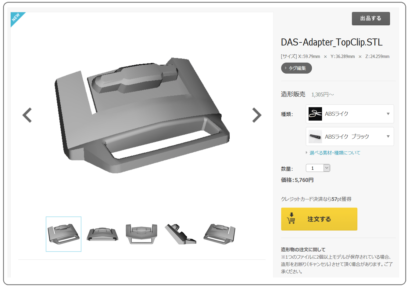 DMMmake 3D Print_how to_8a