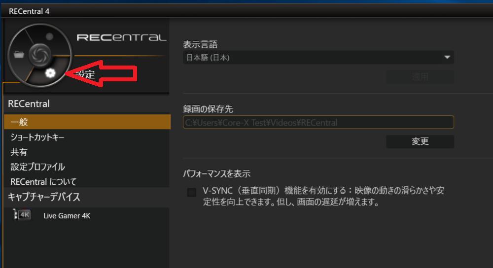 AVerMedia RECentral_setting_1