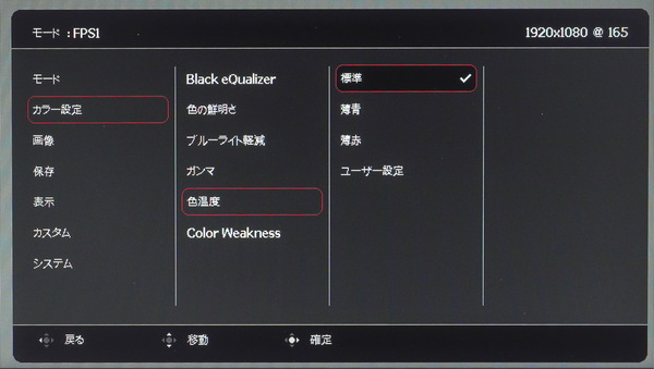 ZOWIE XL2731K_OSD_color-temp
