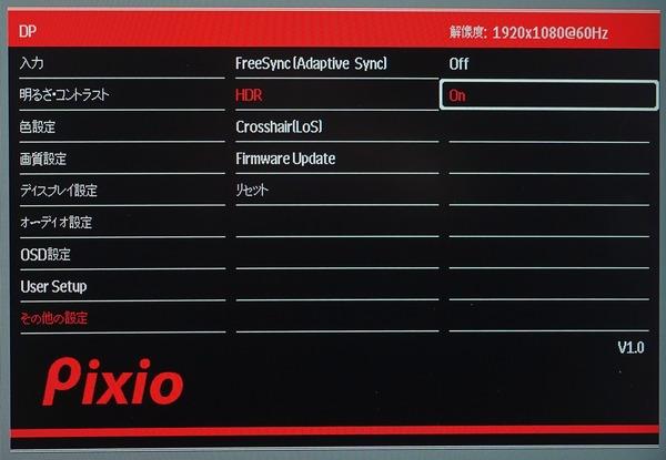 Pixio PX5 HAYABUSA2_OSD_HDR