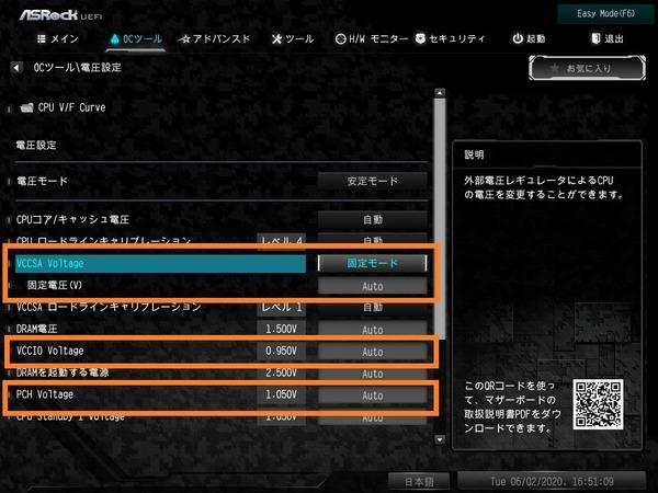 Intel_ASRock_memory-OC_6