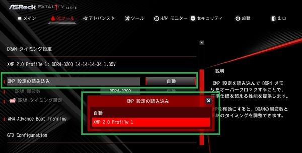ASRock Fatal1ty X470 Gaming-ITX/ac_BIOS_OC_9