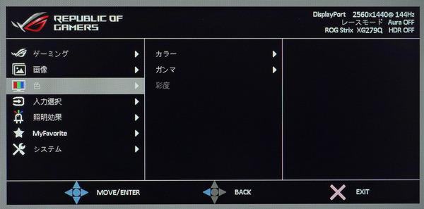 ASUS ROG Strix XG279Q review_01169_DxO