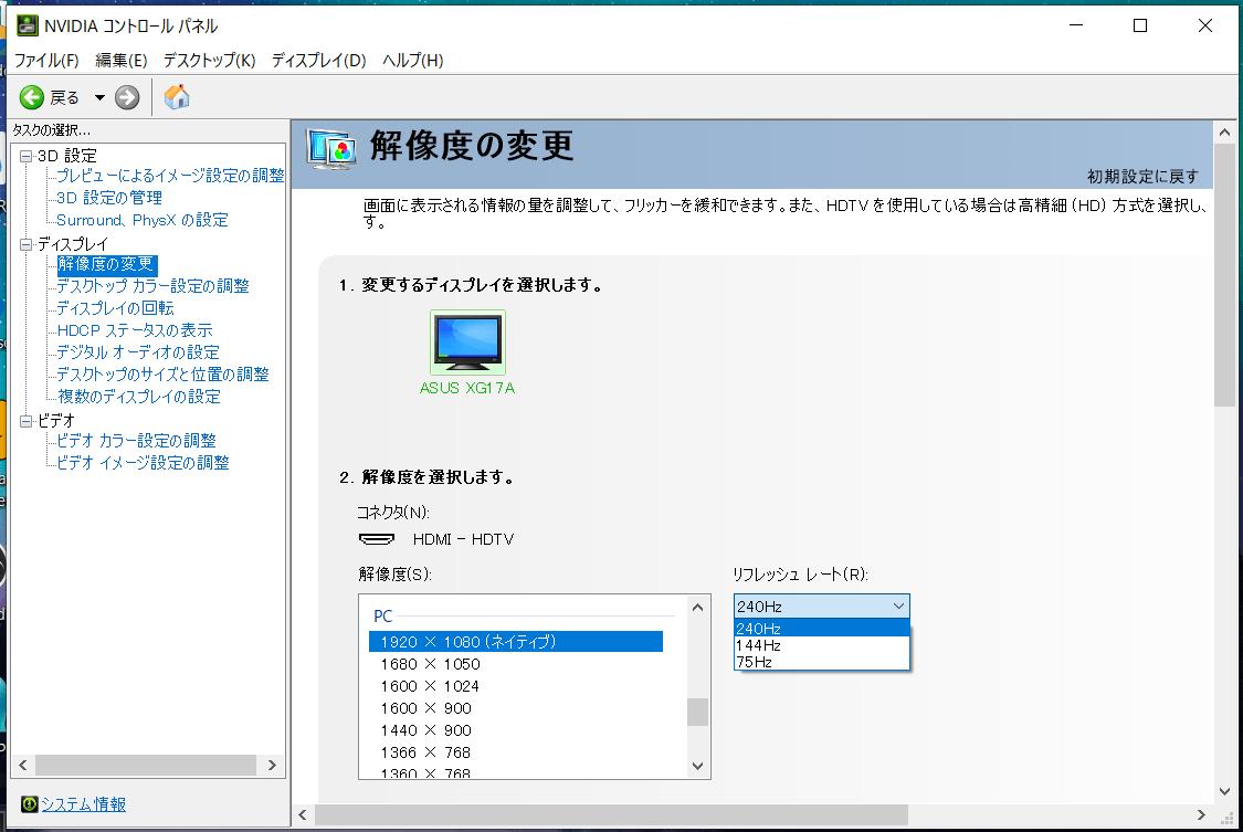 ASUS ROG Strix XG17AHPE_240Hz_HDMI