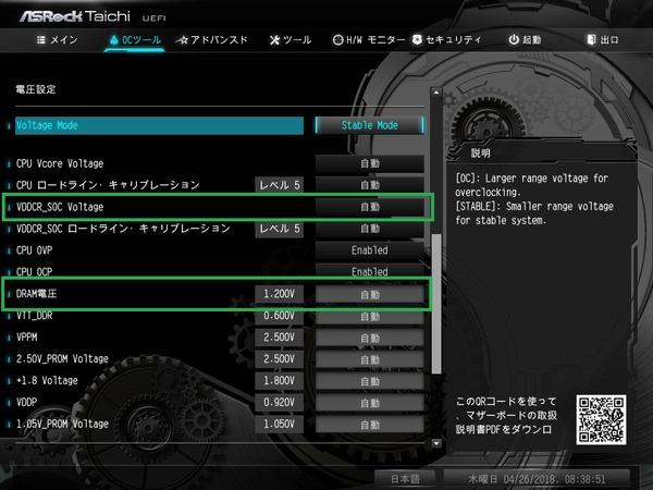 ASRock X470 Taichi_BIOS_OC_7