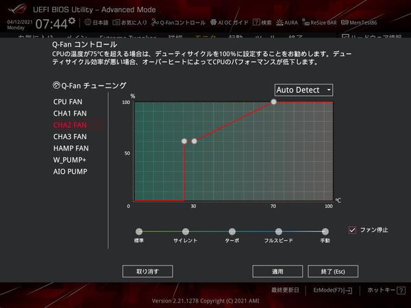 ASUS ROG MAXIMUS XIII HERO_BIOS_Fan_8