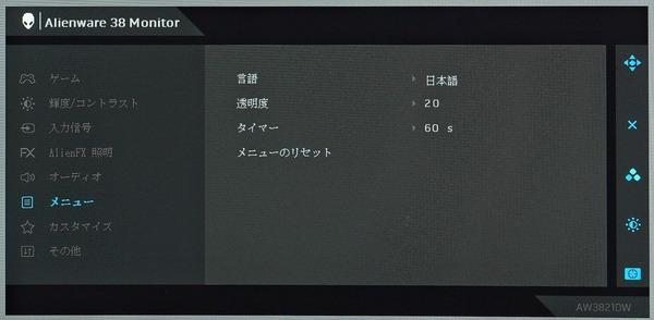 Alienware AW3821DW_OSD_Menu (6)