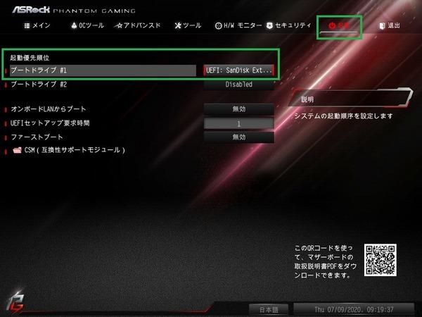 ASRock B550 PG Velocita_BIOS_7