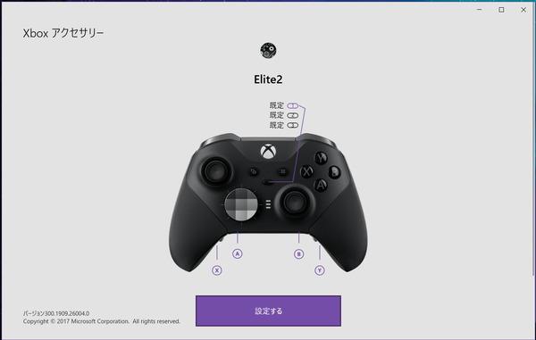 Xbox accessary_Elite2_custom_1