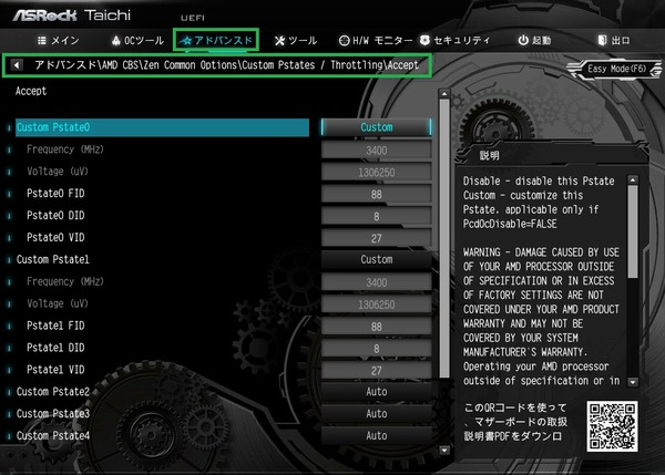 ASRock X399M Taichi」をレビュー。世界初のMicroATXサイズX399