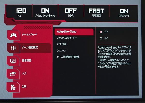 LG 27GL850-B_Adaptive-Sync
