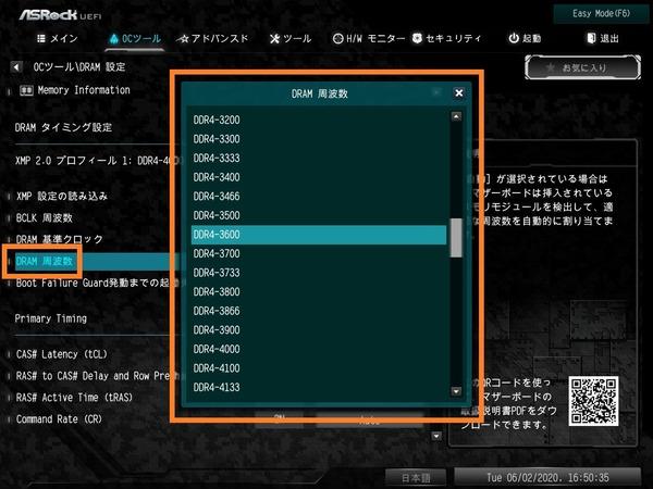 Intel_ASRock_memory-OC_3