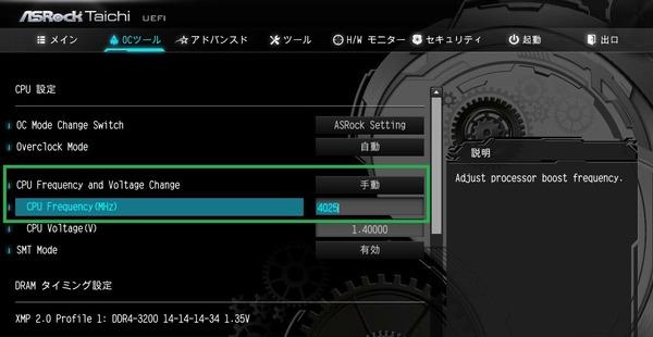 ASRock X470 Taichi_BIOS_OC_2