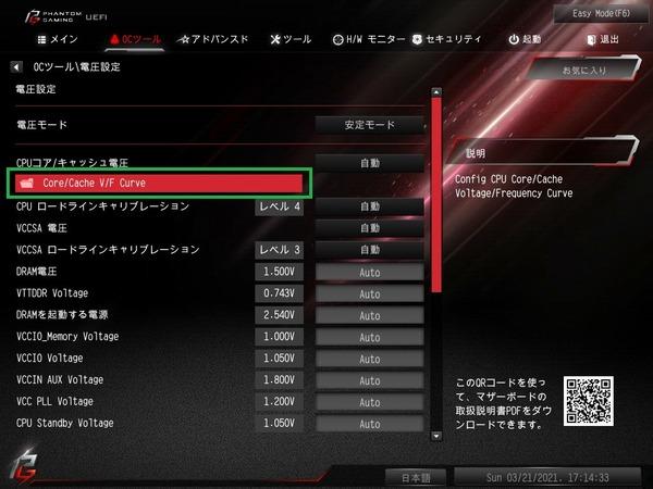 ASRock Z590 PG Velocita_BIOS_OC_6