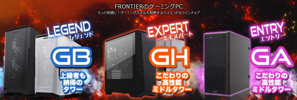 frontier_gaming