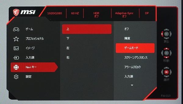 MSI OPTIX MAG251RX_OSD_Navi-Key