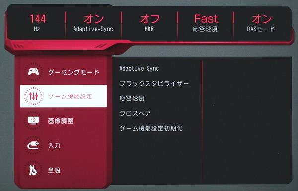 LG 27GN950-B_OSD_menu (2)