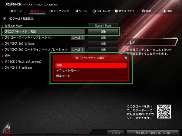 ASRock B550 PG Velocita_BIOS_OC_10