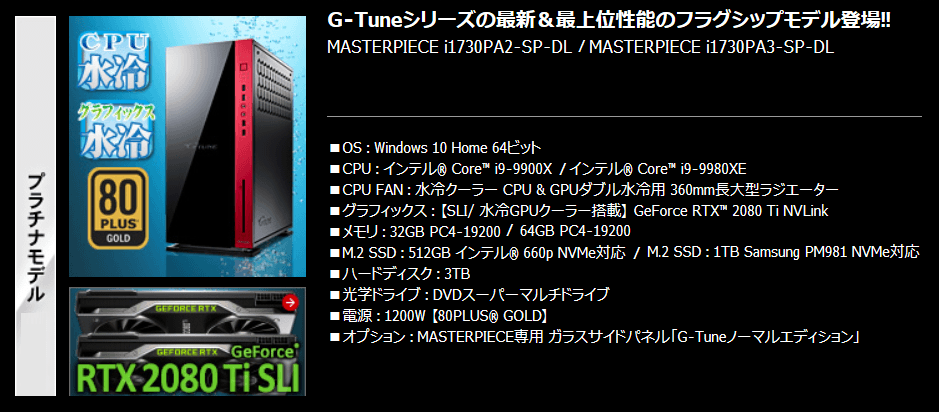 G-Tune MASTERPIECE i1730PA-SP-DL
