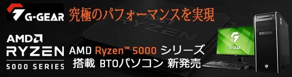 TSUKUMO_Ryzen 5000 BTO PC