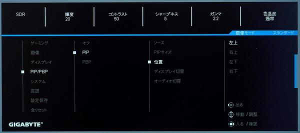 GIGABYTE M28U_OSD_PIP (3)