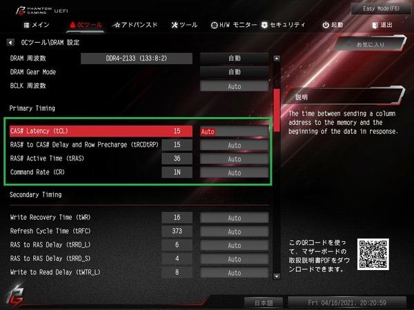 ASRock Z590 Phantom Gaming-ITXTB4_BIOS_OC_20