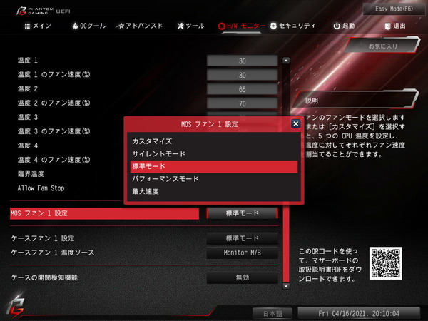 ASRock Z590 Phantom Gaming-ITXTB4_BIOS_VRM-Fan_2