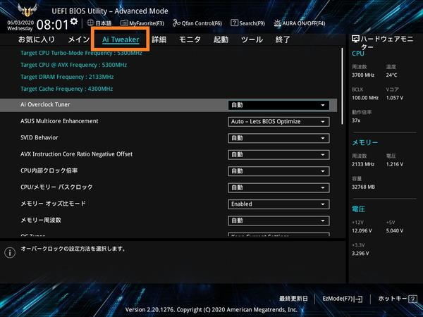 Intel_ASUS_memory-OC_1