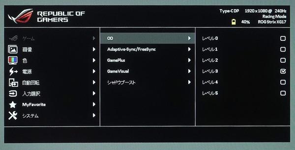 ASUS ROG Strix XG17AHPE_OSD_overdrive