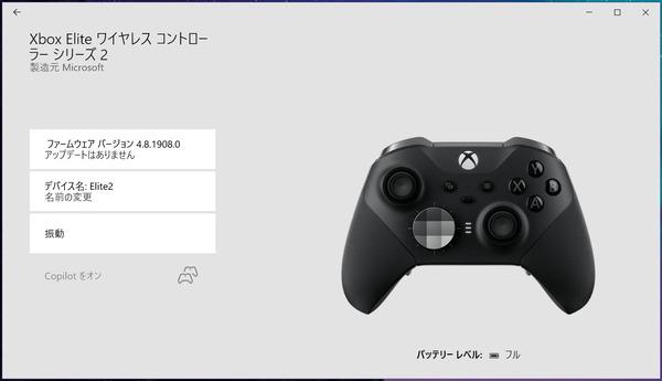 Xbox accessary_Elite2_basic (2)