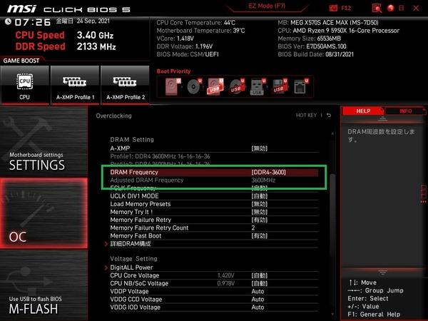 MSI MEG X570S ACE MAX_BIOS_OC_14