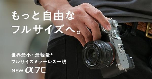 Sony α7C_top