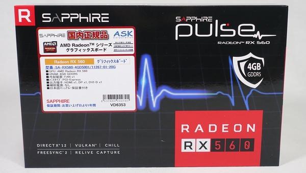 SAPPHIRE PULSE RADEON RX 560 4G review_06999