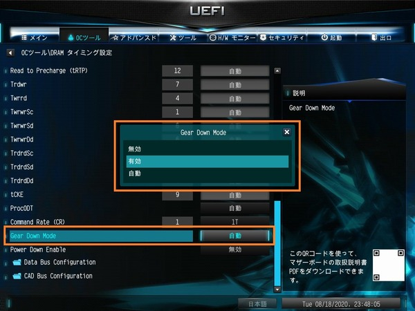 ASRock DeskMini X300_BIOS_memory OC_5