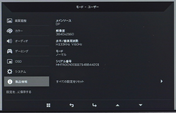 Acer Predator XB323QK NV_OSD_settings (7)
