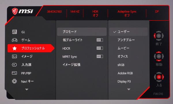 MSI Optix MPG321UR-QD_OSD_menu (3)
