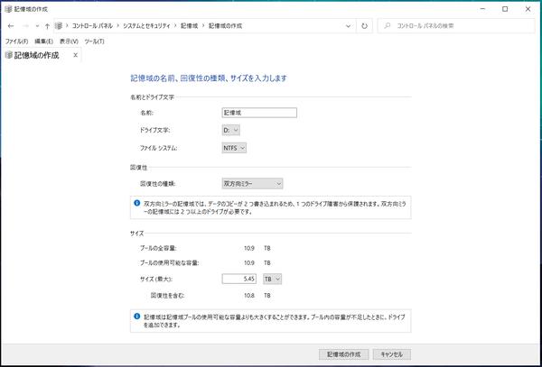 QNAP TL-D800C-S_Volume_make_Storage Pool_5