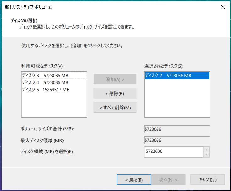 QNAP TL-D800C-S_Volume_make_S_2
