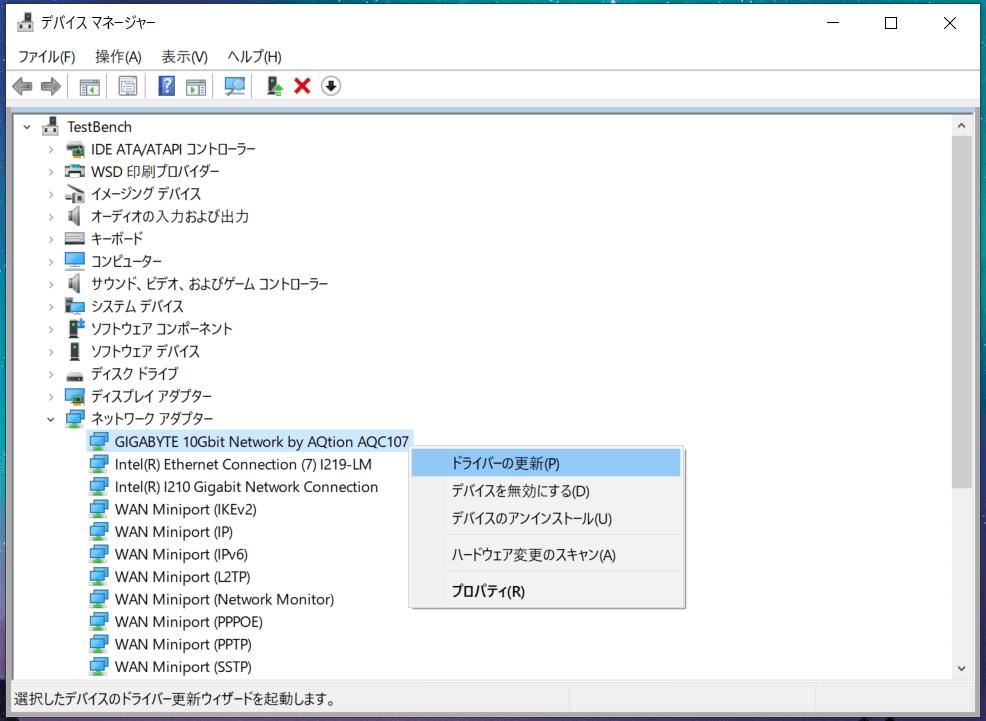 AQC107-Driver_update (1)