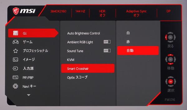 MSI Optix MPG321UR-QD_OSD_Gaming_Crosshair (5)