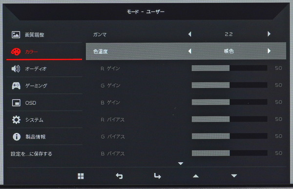Acer Predator XB323QK NV_OSD_Color-Temp