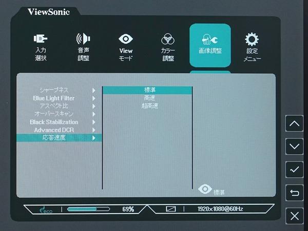 ViewSonic XG2405-7_OSD_overdrive