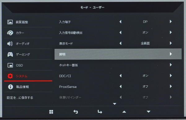 Acer Predator XB323QK NV_OSD_LED (1)