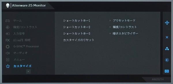 Alienware AW2521H_OSD_Menu (8)