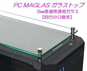 PC MAGLAS ガラストップ 通常透明ガラス・四方小口磨き