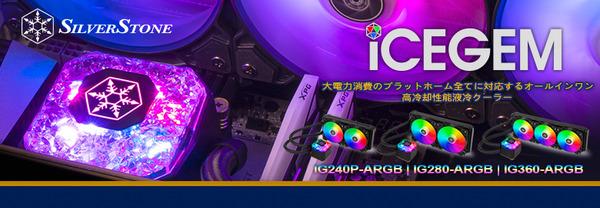 SilverStone IceGem 360_top