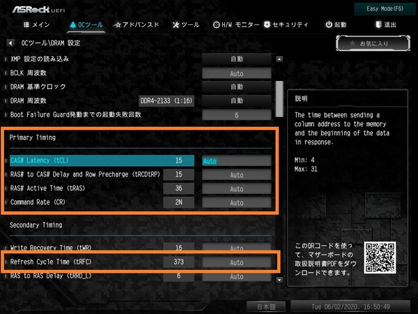 Intel_ASRock_memory-OC_4
