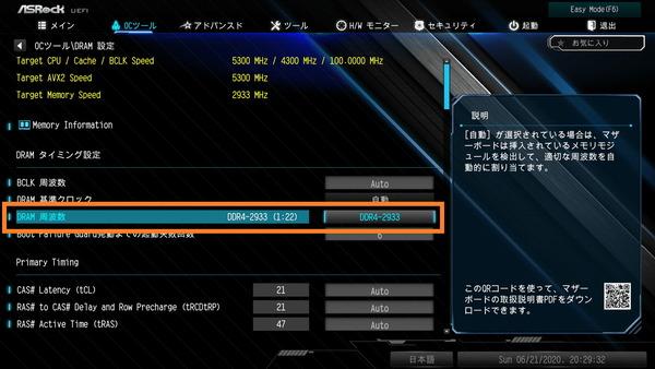 G-Master Hydro Z490_ASRock Z490 Extreme4_mem